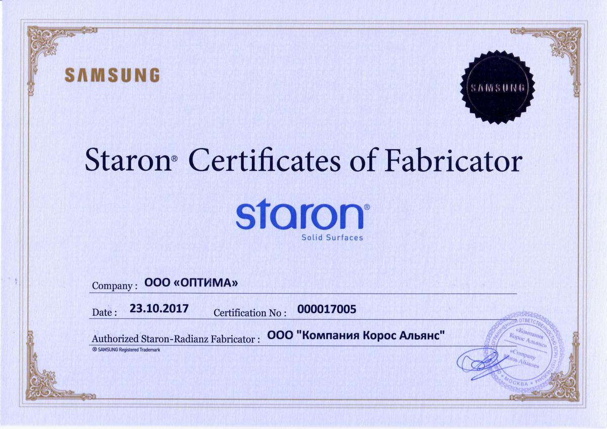 "Сертификат от Samsung для ООО""Оптима"""