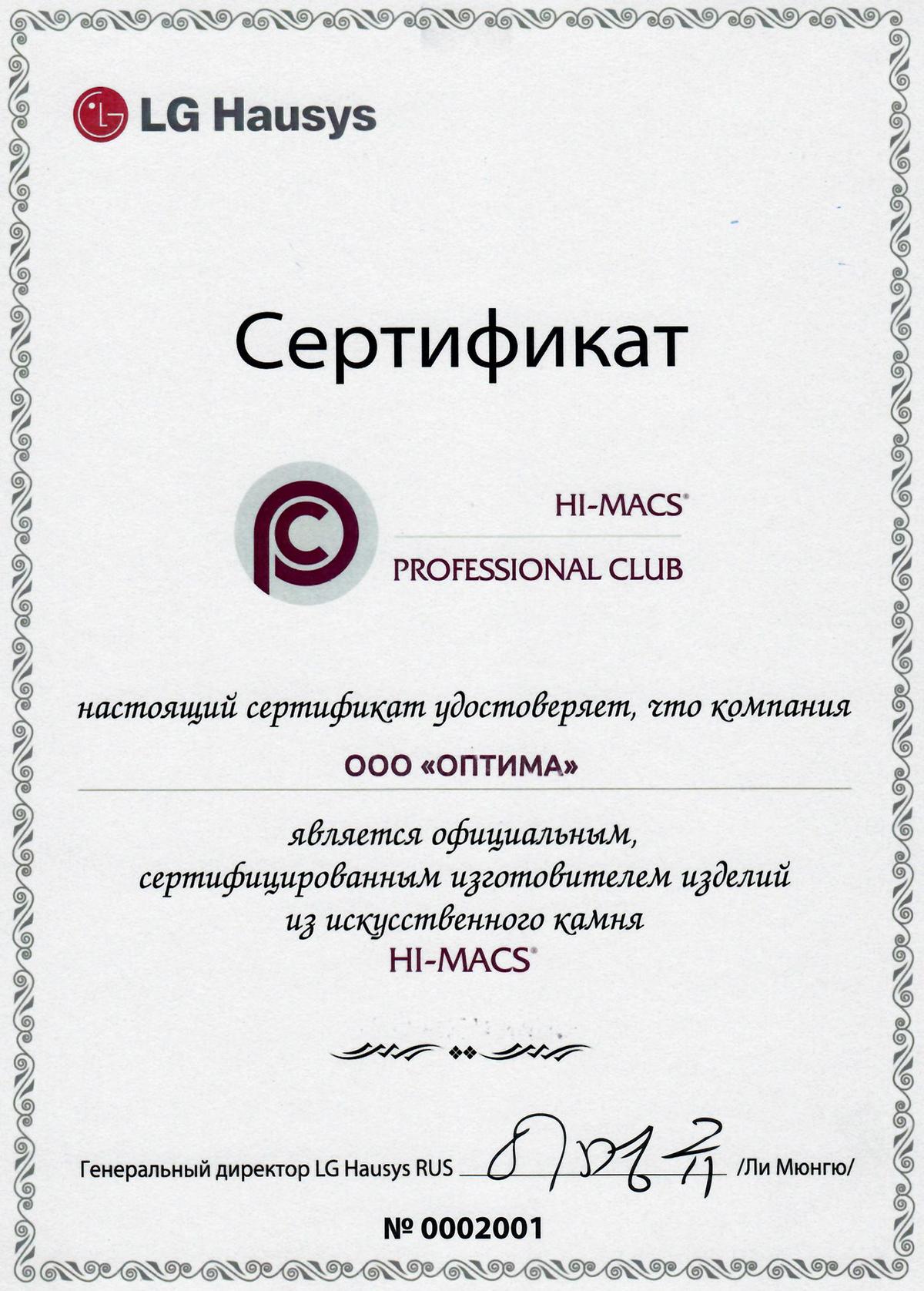 """Сертификат от Himacs ООО""""Оптима"""""""