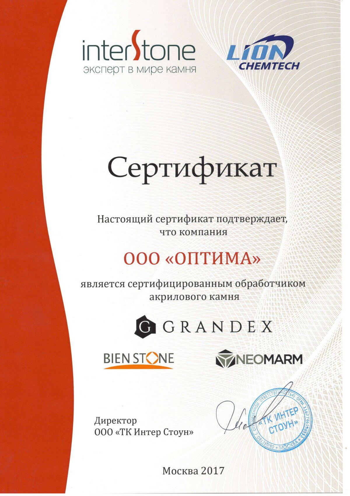 "Сертификат ООО""Оптима"""